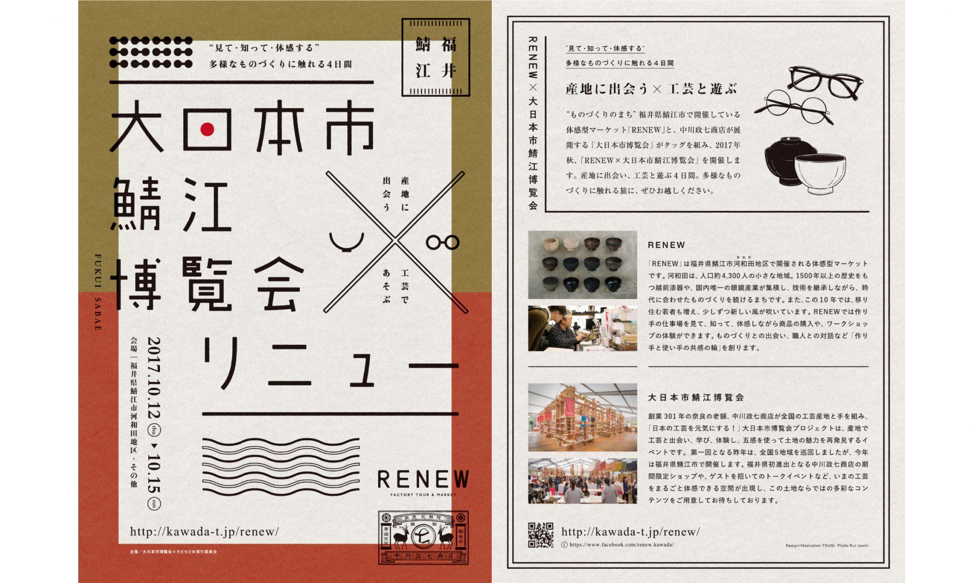 renew×大日本市