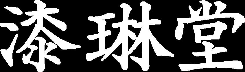漆琳堂 Shitsurindo