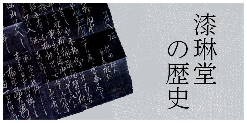 漆琳堂の歴史